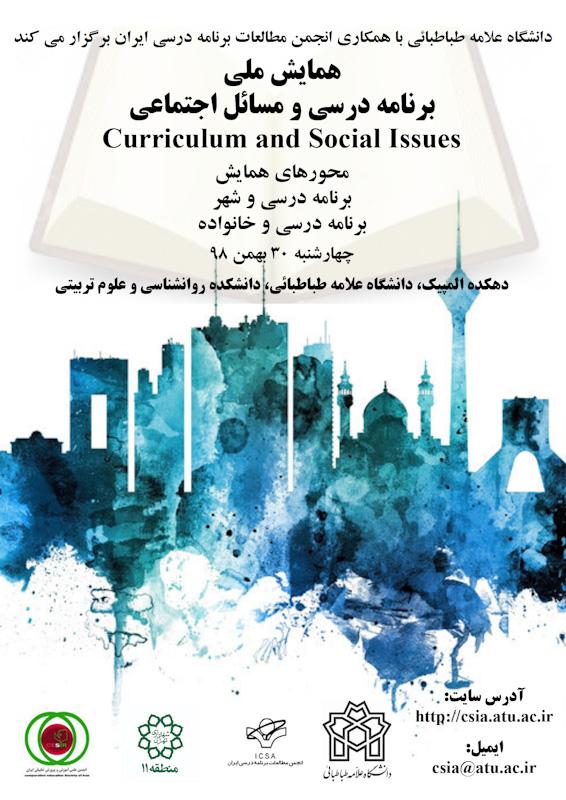برنامه درسی و مسایل اجتماعی
